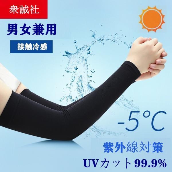 「母の日12%OFF」アームカバー手袋UVカット99.9%UV手袋接触冷感-5℃UPF50+紫外線対策吸汗速乾腕カバー日焼け止め