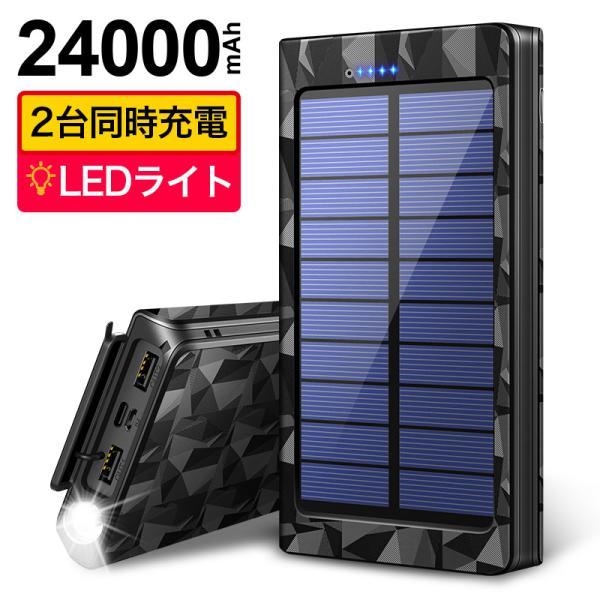 モバイルバッテリー大容量24000mAhソーラーチャージャーソーラー充電器急速充電携帯充電器2USB出力ポート防災グッズアウトド
