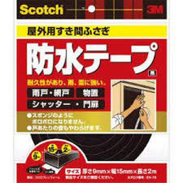 EN−78すき間ふさぎ防水テープ