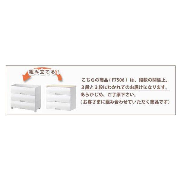 【大型配送商品】天馬 フィッツプラスF7506 メープル チェスト 【代引不可/納期7日前後】|syuunounavi|06