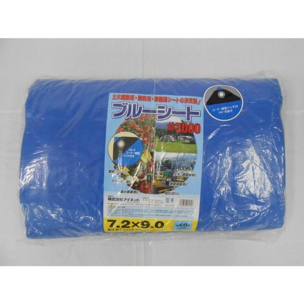 アイネット ブルーシート #3000 厚手 7.2m×9.0m 7.2*9.0 水害 災害 対策 レジャーシート