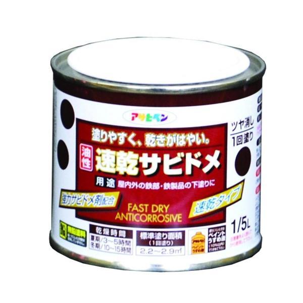 アサヒペン 速乾サビドメ ねずみ色 1/5L 錆止め さびどめ サビドメ さび止め グレー