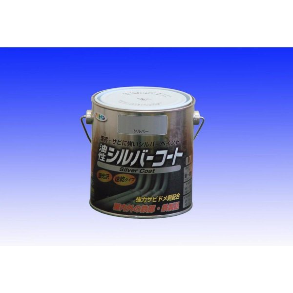 油性シルバーコート 0.7L