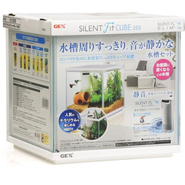 GEX(ジェックス) サイレントフィットキューブ250 水槽セット 静音 省電力 小型金魚 メンテナンス性抜群!!