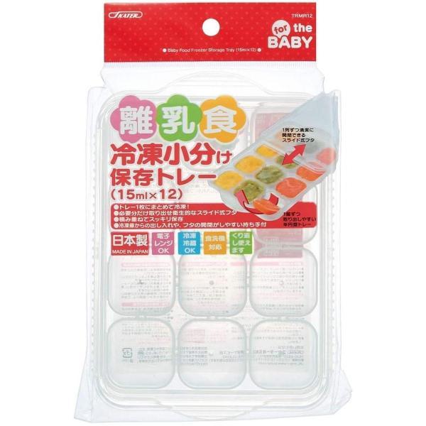 スケーター 離乳食 保存容器 冷凍小分けトレー 12ブロック ベーシック TRMR12-A 冷凍冷蔵可 食洗器対応