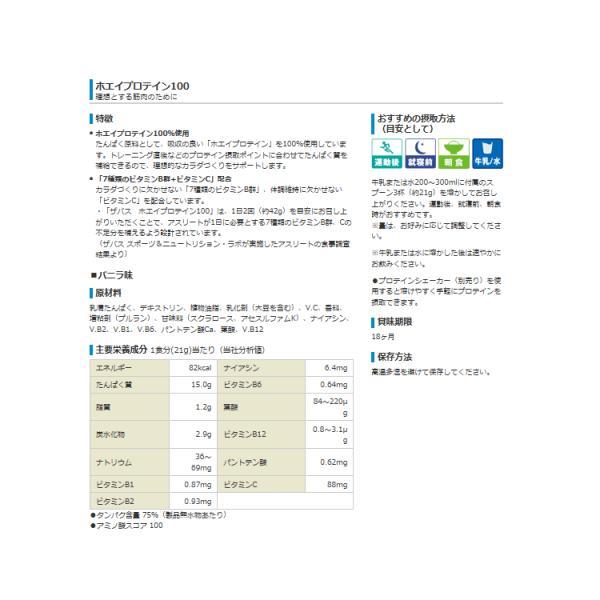 部活応援セール! ザバス SAVAS ホエイプロテイン100 バニラ味 378g 約18食分 CZ7415 理想とする筋肉のために szone 05