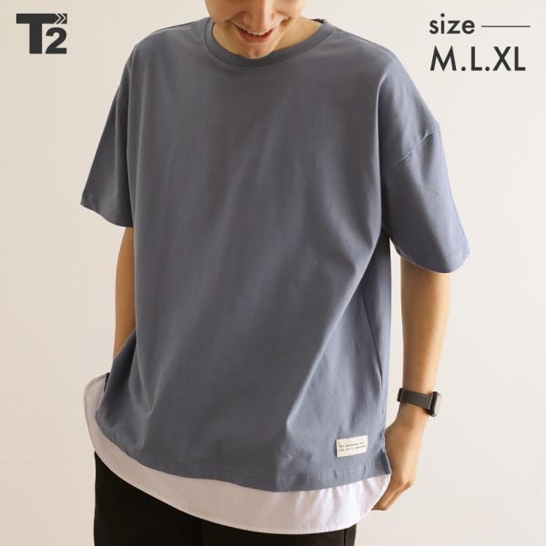 Tシャツレディースメンズパパママ重ね着風ビッグシルエットシンプル親子ペアルックユニセックスお揃いトップスT2ティーツー