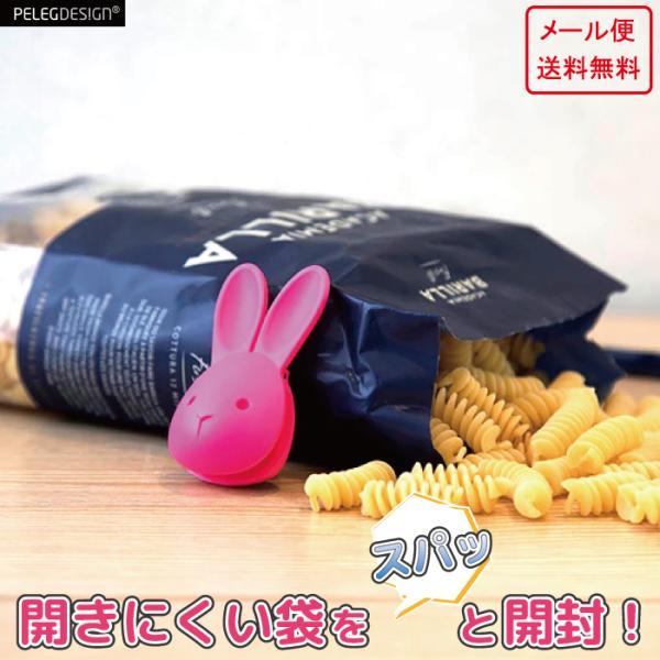 バッグバーニー オープナー (ピンク) 91602 ■ 袋 開封 便利グッズ レターオープナー スナックバッグオープナー バニー うさぎ ウサギ グッズ