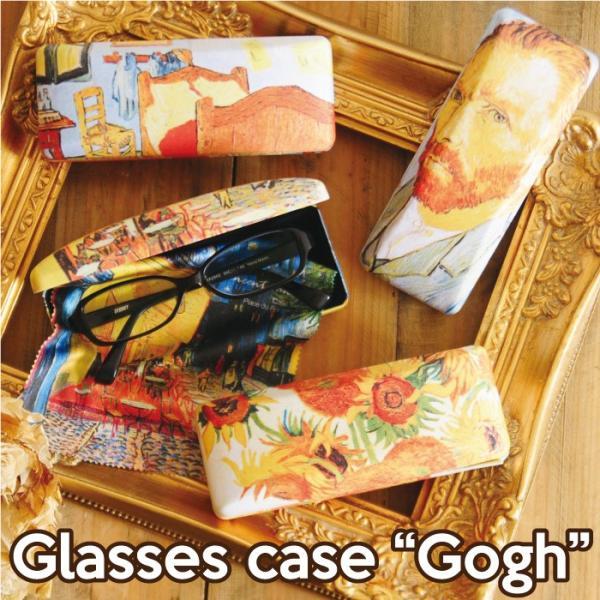 グラスケースゴッホ [1C-351] ■ メガネケース おしゃれ スリム かわいい ハード 眼鏡ケース コンパクト メガネ 収納