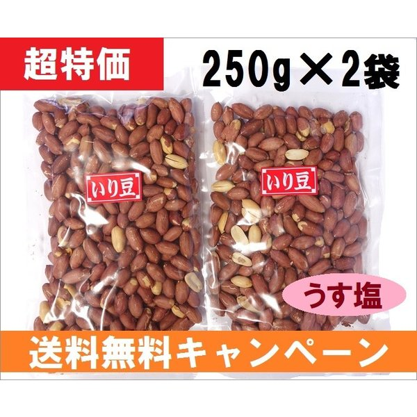 【ネコポス】いり豆 皮つきピーナッツ 250g×2袋 売れてます!【送料無料】