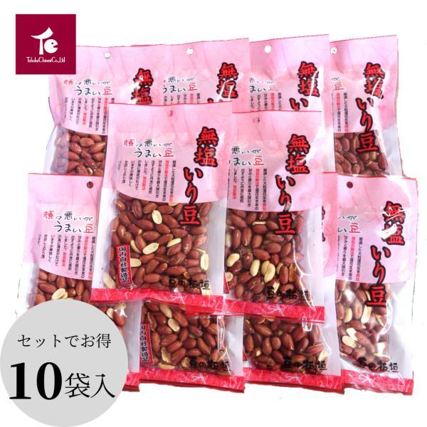 【無塩】いり豆 皮つきピーナッツ 145g×10袋 豆の板垣 山形 国内製造 ナッツ習慣