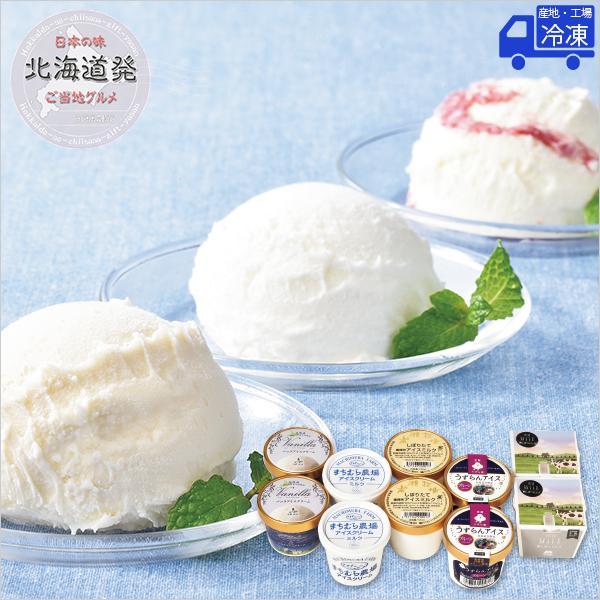 FUJI北海道ご当地アイスギフト10個セットおすすめアイスカップアイスお祝い返しギフト贈り物人気北海道お土産お取り寄せスイーツ冬