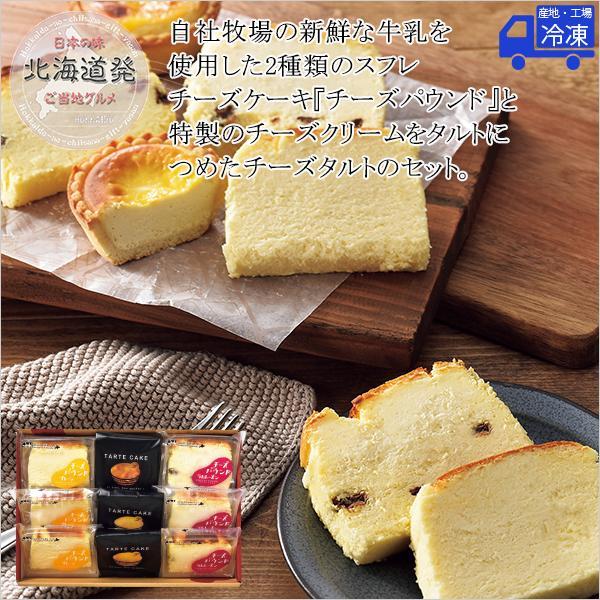 スイーツ パウンドケーキ 岩瀬牧場 食べ切りチーズスイーツセット おすすめ 焼き菓子 人気 北海道 お土産 お取り寄せスイーツ 贈り物 洋菓子 ギフト