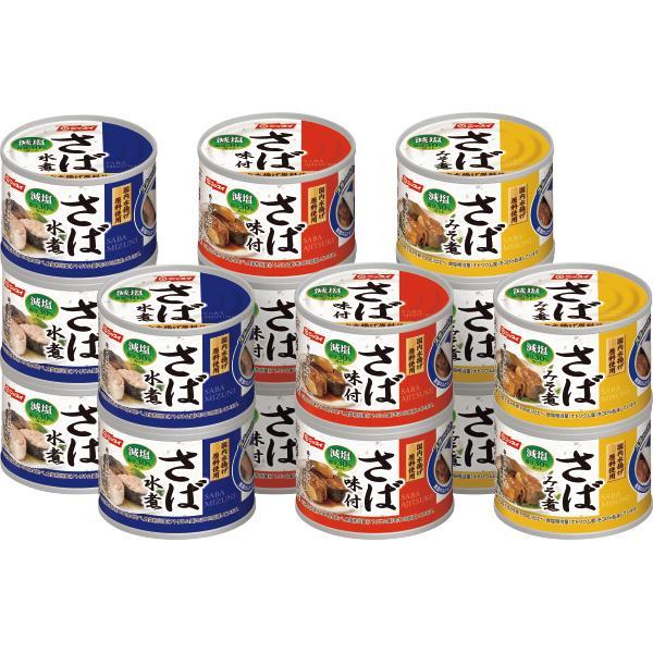 ニッスイ スルッとふた さば缶詰 減塩 15缶セット ギフト 手土産 プチギフト 保存 食 非常食 惣菜 さば サバ 缶詰 詰め合わせ 常備食 お祝い返し 内祝い 法要