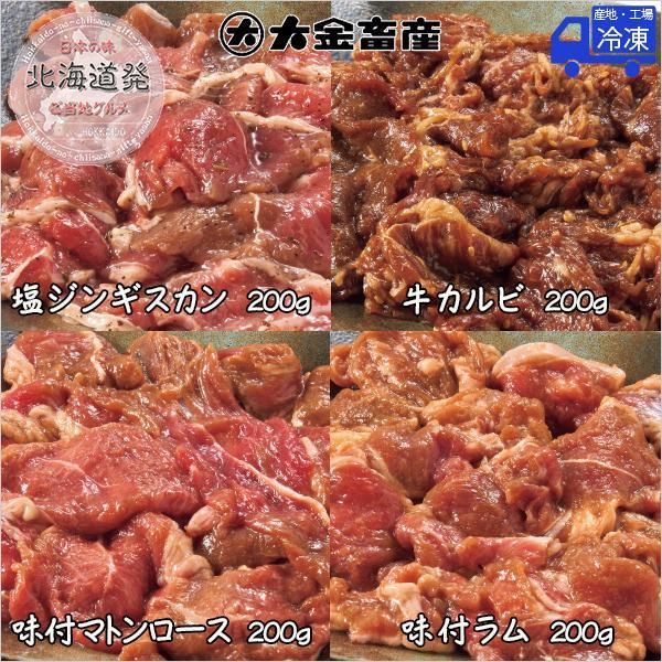 大金畜産 ラムと牛の味付4種セット ギフト 贈り物 内祝い ラム 羊肉 牛肉 牛 カルビ ジンギスカン 味付き 焼肉 人気 北海道 お土産 送料無料 お取り寄せグルメ