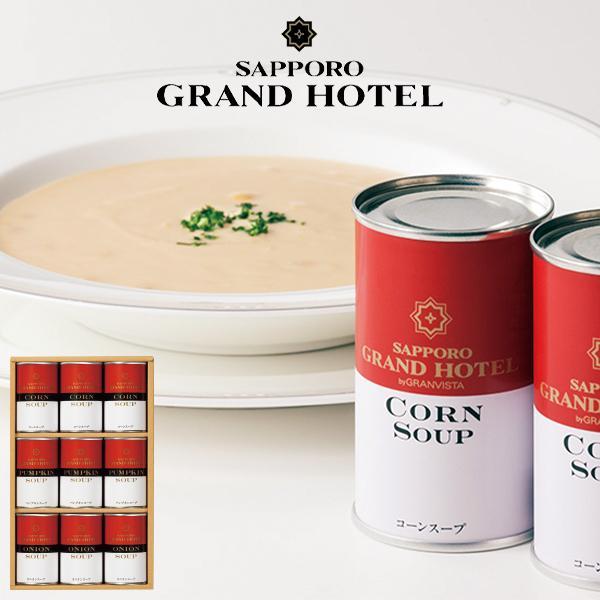 札幌グランドホテル スープ 缶詰 ギフト お祝い返し スープ 詰め合わせ 人気 北海道 お取り寄せグルメ 引き出物 法要 供物 保存食 非常食 常備食 贈り物