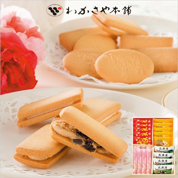 わかさや本舗 北海道 ギフト セット 手土産 プチギフト 内祝い お返し ガレット クッキー 洋菓子 菓子 焼き菓子 詰め合わせ スイーツ 引き出物 法要 供物 人気