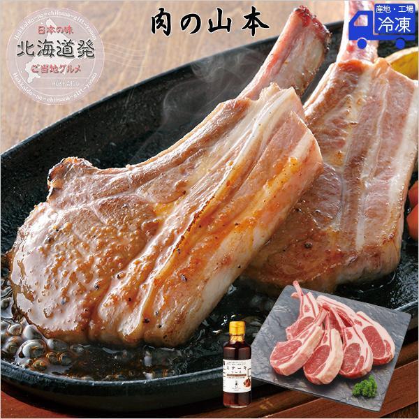 お中元 肉の山本 ラム フレンチラック 6本 ステーキソース付 ギフト 暑中見舞い 残暑見舞い 羊肉 ラム肉 セット 詰め合わせ 人気 北海道 お土産 取り寄せグルメ