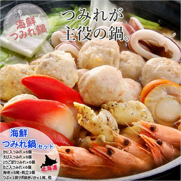 北海道 海鮮 つみれ鍋 (かに入つみれ・えび入つみれ・とりごぼうつみれ・たこ入つみれ・海老・帆立・つぶ ツボ抜きいか) おうちごはん 人気 グルメ お取り寄せ