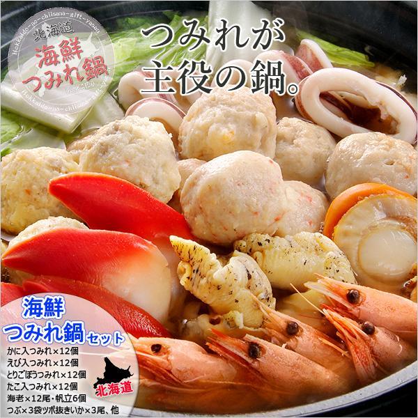 北海道 海鮮 つみれ鍋 (かに入つみれ・えび入つみれ・とりごぼうつみれ・たこ入つみれ・海老・帆立・つぶ・ツボ抜きいか) おうちごはん 人気 グルメ お取り寄せ