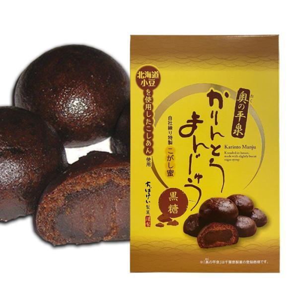 奥の平泉かりんとうまんじゅう黒糖10個入(千葉恵製菓) 岩手の土産 t-gourmet