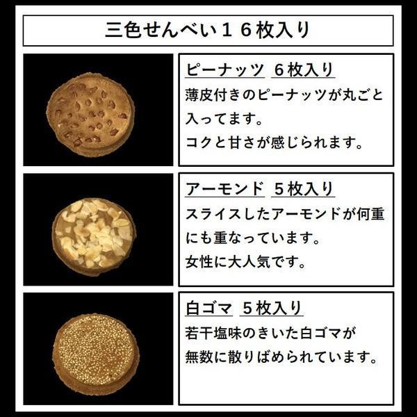 ささきの三色せんべい16枚入 佐々木製菓 お煎餅 ピーナッツ 白ごま アーモンド t-gourmet 02