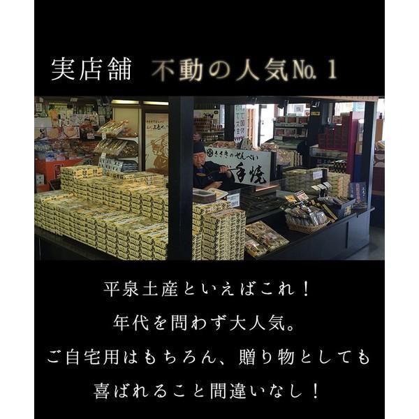ささきの三色せんべい16枚入 佐々木製菓 お煎餅 ピーナッツ 白ごま アーモンド t-gourmet 03