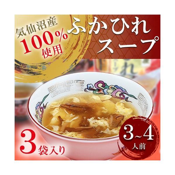 ふかひれ濃縮スープ3袋入 200g×3袋入 気仙沼ほてい [包装 熨斗名入れ可能]  t-gourmet