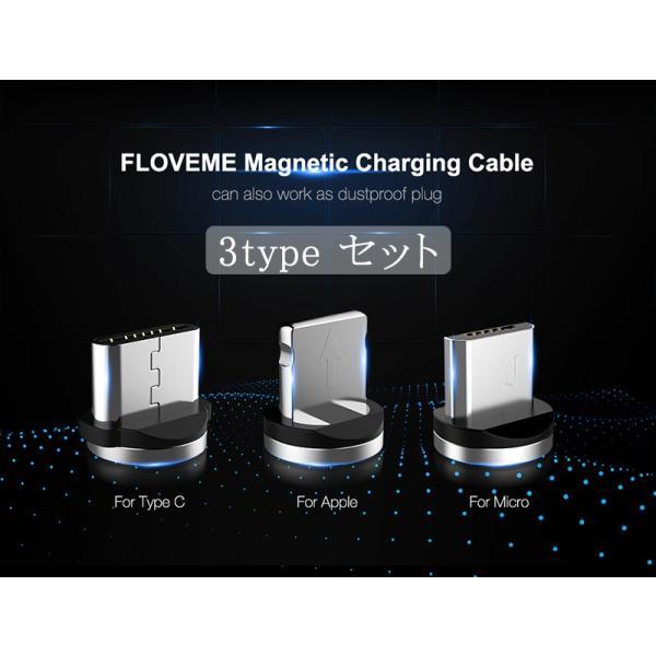 iPhone 充電ケーブル タイプC android microUSB Type-C アンドロイド 充電 光る マグネット式 充電器 ケーブル|t-gshop|05