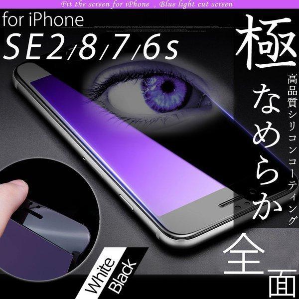 iPhone8 ガラスフィルム ブルーライトカット iPhone7 iPhone6 iPhone6s アイフォン8 全面 強化ガラス 保護フィルム