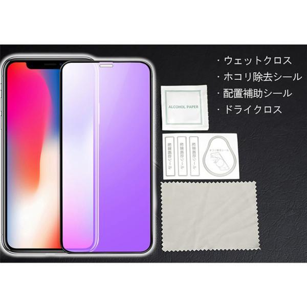 ガラスフィルム ブルーライトカット iPhone 11 Pro XR Xs MAX 全面 フィルム ガラス アイフォン 強化ガラス|t-gshop|12