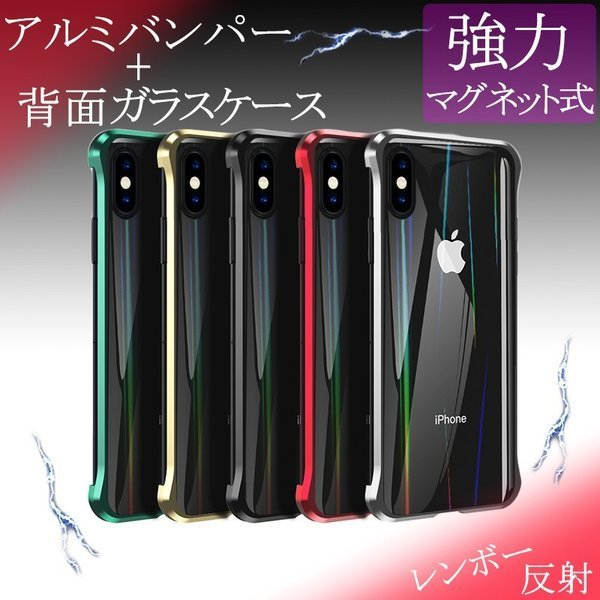iPhone XR Xs MAX iPhone7 Plus アイフォン8 プラス ケース アルミ バンパー iPhoneケース