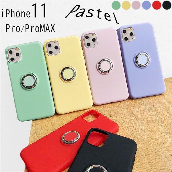 iPhone11 ケース iPhone11Pro アイフォン11 iPhone11ProMAX アイフォン11プロ ケース 耐衝撃 スマホケース リング付き おしゃれ