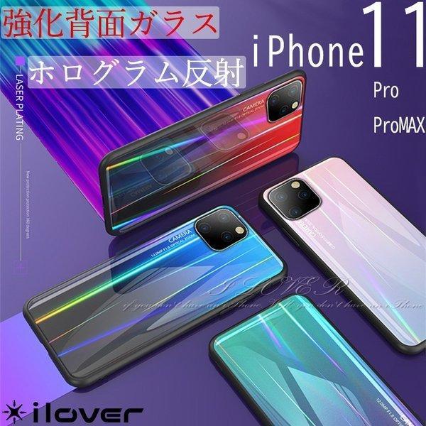 アイフォン11 ケース iPhone11 iPhone11Pro iPhone11ProMAX アイフォン11プロ ケース 耐衝撃 おしゃれ キラキラ iPhoneケース ガラス