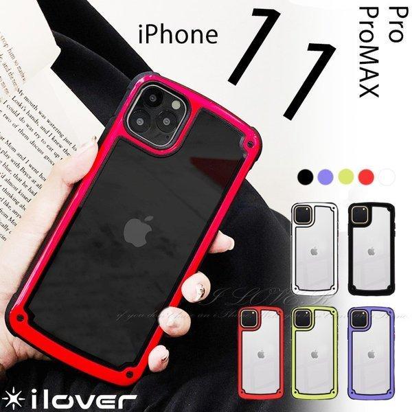 iPhone11 ケース iPhone11Pro ケース iPhone11ProMAX アイフォン11 ケース 耐衝撃 クリア 透明 おしゃれ スマホケース カバー