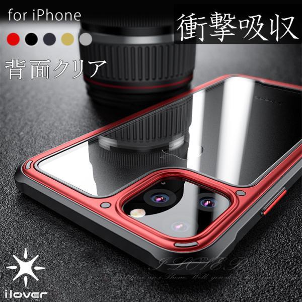 iPhone11 ケース アイフォン11 ケース iPhone11Pro iPhone11ProMAX ケース 耐衝撃 クリア おしゃれ iPhoneケース スマホケース