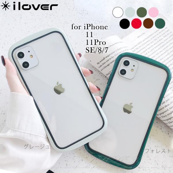 iPhone11 ケース iPhone SE2 ケース アイフォン11 iPhone8 iPhone XR iPhone11Pro ケース 耐衝撃 クリア おしゃれ