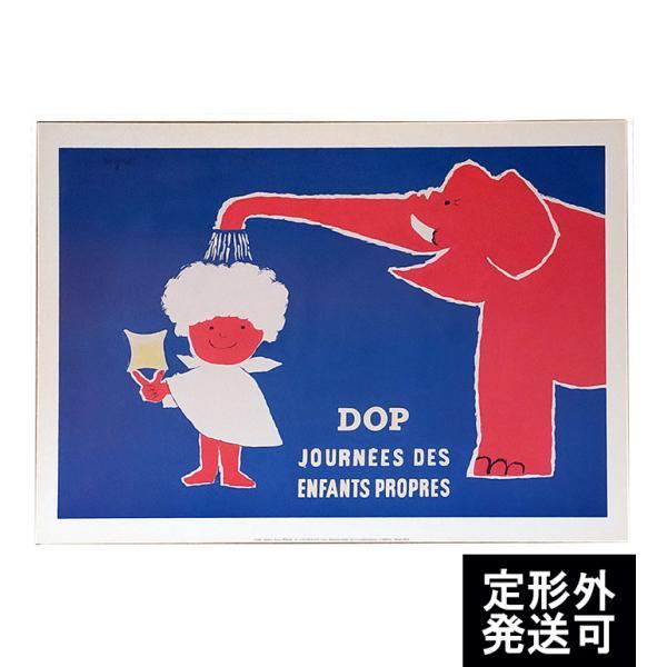『DOP 清潔な子供の毎日』 レイモン・サヴィニャック(Raymond Savignac) のポスター サイズ50X70cm t-home