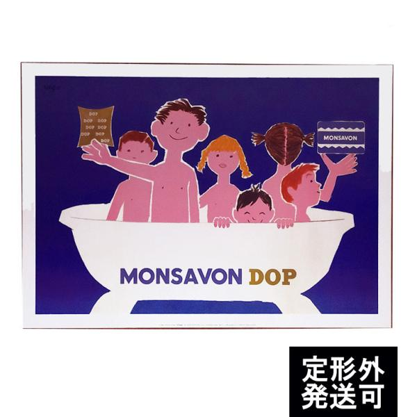 『MONSAVON DOP モンサヴォンの石鹸 』 レイモン・サヴィニャック(Raymond Savignac) のポスター サイズ50X70cm|t-home