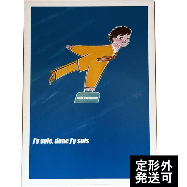 『Air France エールフランス1970年 』 レイモン・サヴィニャック(Raymond Savignac) のポスター サイズ50X70cm|t-home