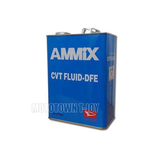 ダイハツ純正 AMMIX アミックスCVTフルード CVT FLUID-DFE 4L缶 08700-K9008