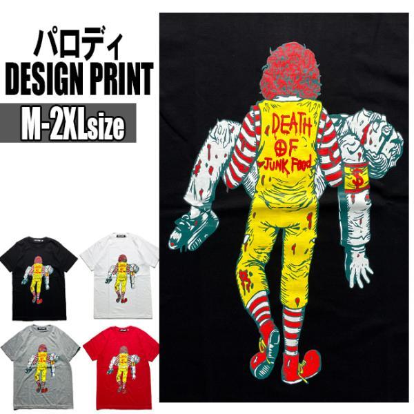 おもしろtシャツ パロディtシャツ メンズ 面白いTシャツ 笑えるTシャツ  DEATH OF JUNK FOOD S,M,Lサイズ 黒色 グレー 白色 青色|t-link