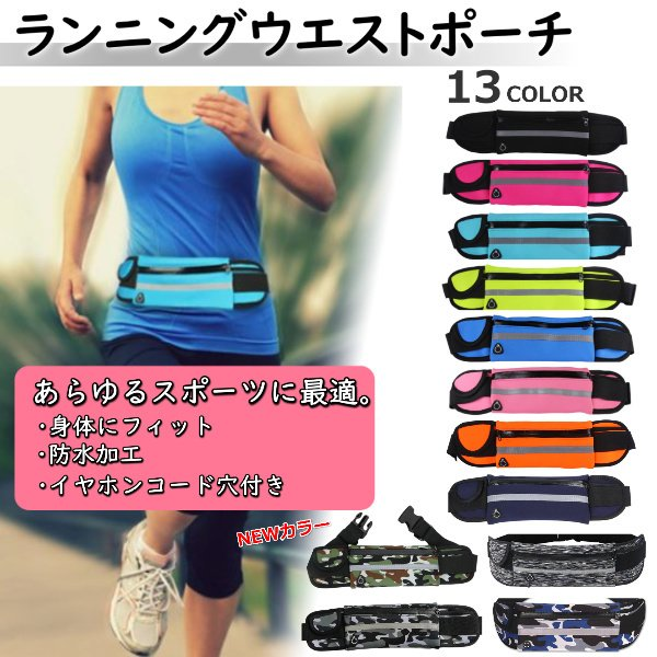 80f2d5bdb6 ランニングポーチ ウエストポーチ iphone スポーツ 揺れない バッグ ジョギング ウォーキング ボディバッグ ランニング ポーチ 防水