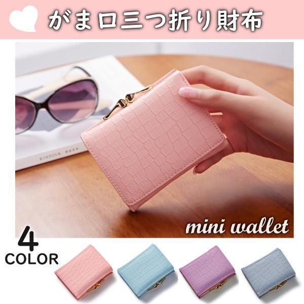 591cec15214c 財布 レディース 三つ折り ウォレット コインケース がま口 ミニ財布 カードケース ウォレット 使いやすい コンパクト ...