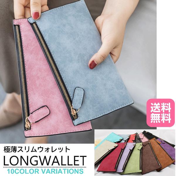 財布長財布薄型使いやすいロングウォレットレディースメンズウォレットかわいいカードケーススリムおしゃれ大容量多機能スマホ