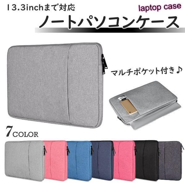 ノートパソコンバッグケースおしゃれパソコンバッグパソコンケースタブレットPCバッグ防水13インチPCケース13.3収納ポケット付