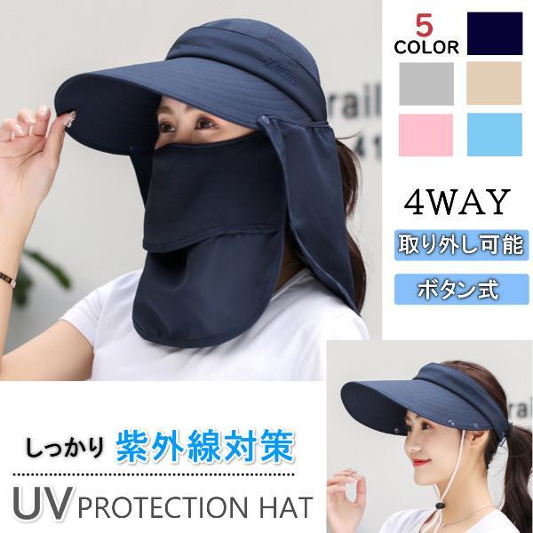 帽子レディース紫外線UVカットおしゃれ日焼け防止つば広帽子ハットサンバイザー4WAYキャップ日よけ帽子夏UVアウトドアつば広大き