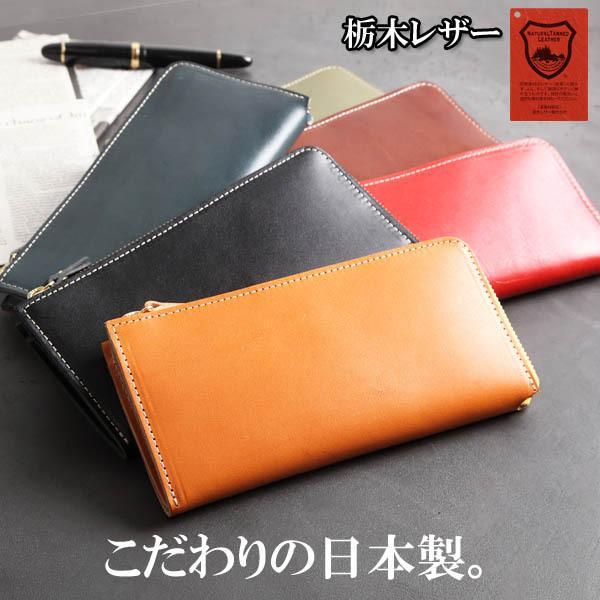 L字ファスナー長財布メンズレディース薄型財布日本製本革長財布