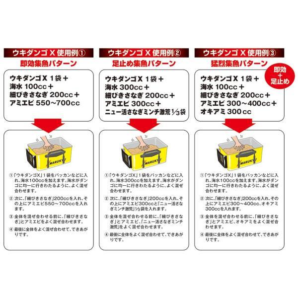 マルキュー 配合エサ ウキダンゴX ☆ポイント全額払い不可|t-port|04