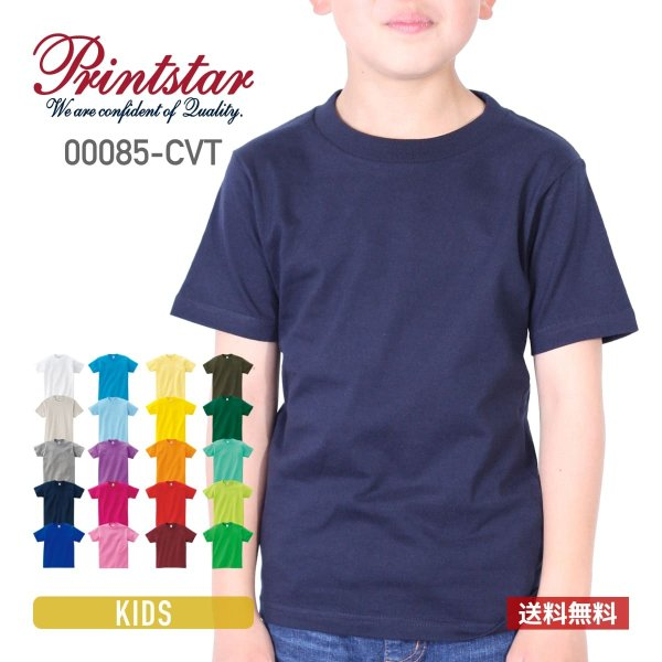 Tシャツ キッズ 半袖 無地 白 黒 など Printstar(プリントスター) 5.6オンス ヘビーウェイト Tシャツ 085cvt|t-shirtst